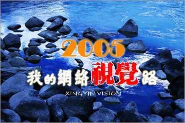 回眸2005 - 行吟 - XingyinVision