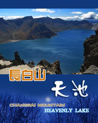 天上的湖泊 - 行吟 - XingyinVision