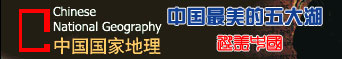 〖魅力新疆〗—— 上帝的调色板 - 行吟 - XingyinVision